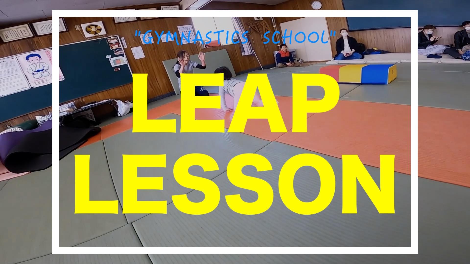 リープ体操教室静止画
