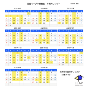 LESSON年間カレンダー